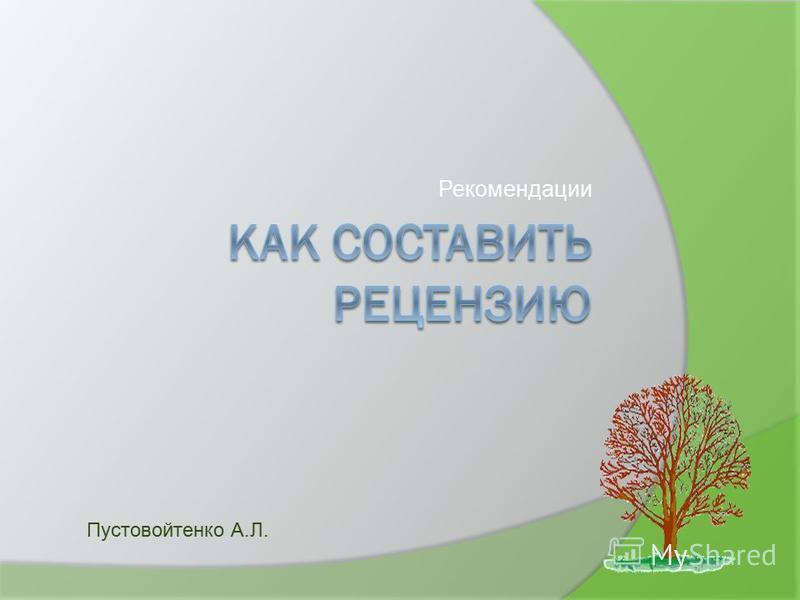 Рекомендации Пустовойтенко А.Л.