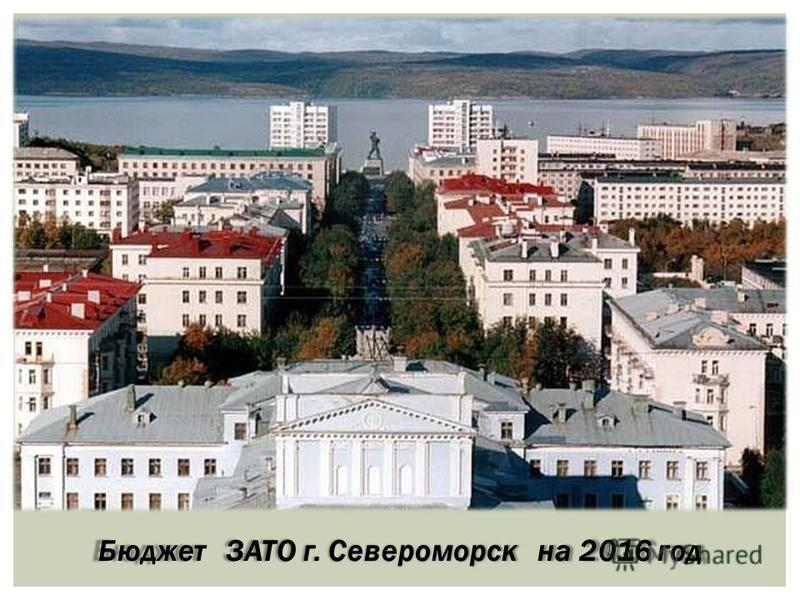 Бюджет ЗАТО г. Североморск на 2016 год