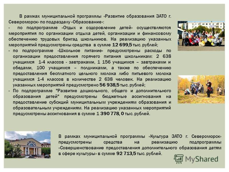 В рамках муниципальной программы «Развитие образования ЗАТО г. Североморск» по подразделу «Образование»: - по подпрограмме «Отдых и оздоровление детей» осуществляются мероприятия по организации отдыха детей, организации и финансовому обеспечению труд