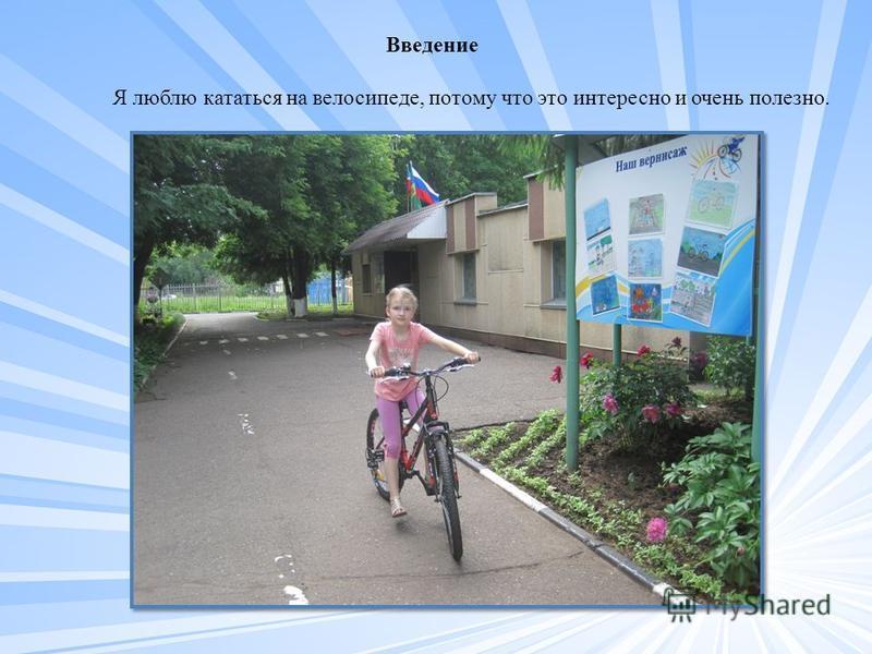 Введение Я люблю кататься на велосипеде, потому что это интересно и очень полезно.