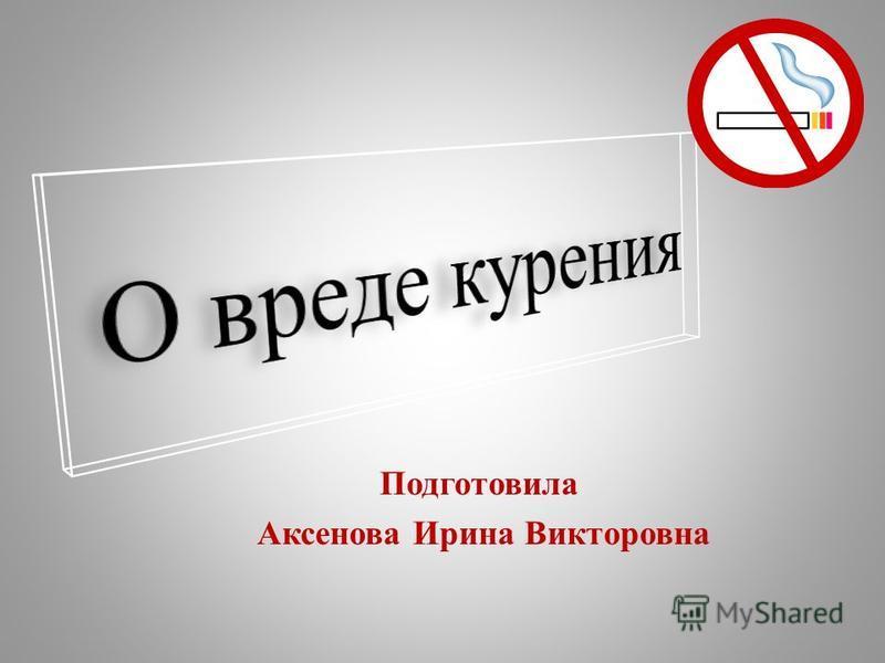 Подготовила Аксенова Ирина Викторовна