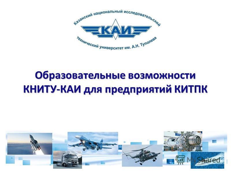 Образовательные возможности КНИТУ-КАИ для предприятий КИТПК