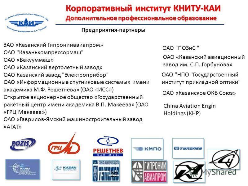 Корпоративный институт КНИТУ-КАИ Дополнительное профессиональное образование Предприятия-партнеры 29 ОАО
