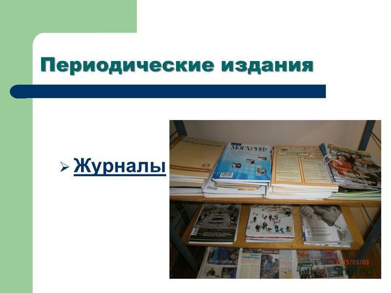 Периодические издания Газеты