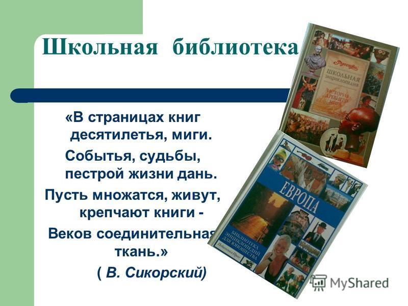 Знакомство с библиотекой МБОУ «СОШ 3 »