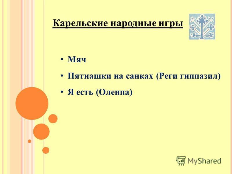 Карельские народные игры Мяч Пятнашки на санках (Реги гиппазил) Я есть (Оленпа)