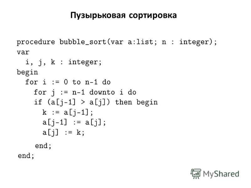 Пузырьковая сортировка