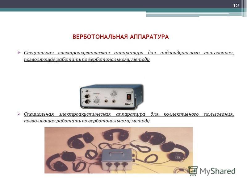 ВЕРБОТОНАЛЬНАЯ АППАРАТУРА Специальная электроакустическая аппаратура для индивидуального пользования, позволяющая работать по верботональному методу Специальная электроакустическая аппаратура для коллективного пользования, позволяющая работать по вер