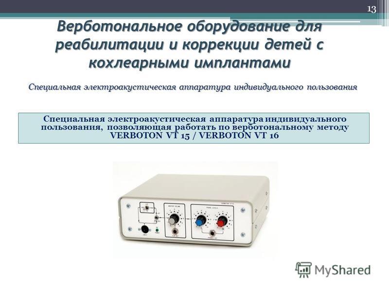Верботональное оборудование для реабилитации и коррекции детей с кохлеарными имплантами Специальная электроакустическая аппаратура индивидуального пользования, позволяющая работать по верботональному методу VERBOTON VT 15 / VERBOTON VT 16 Специальная