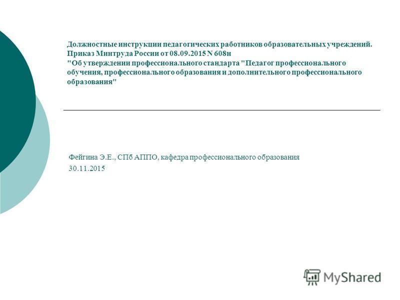 минтруда должностные инструкции img-1