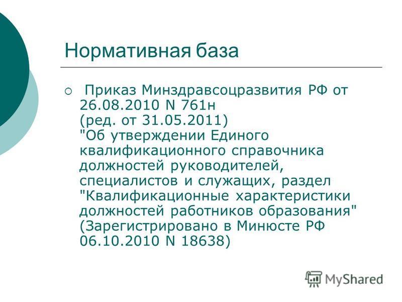 Нормативная база Приказ Минздравсоцразвития РФ от 26.08.2010 N 761 н (ред. от 31.05.2011)