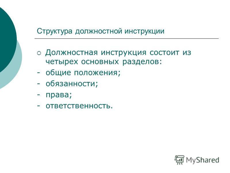 минтруда должностные инструкции - фото 4