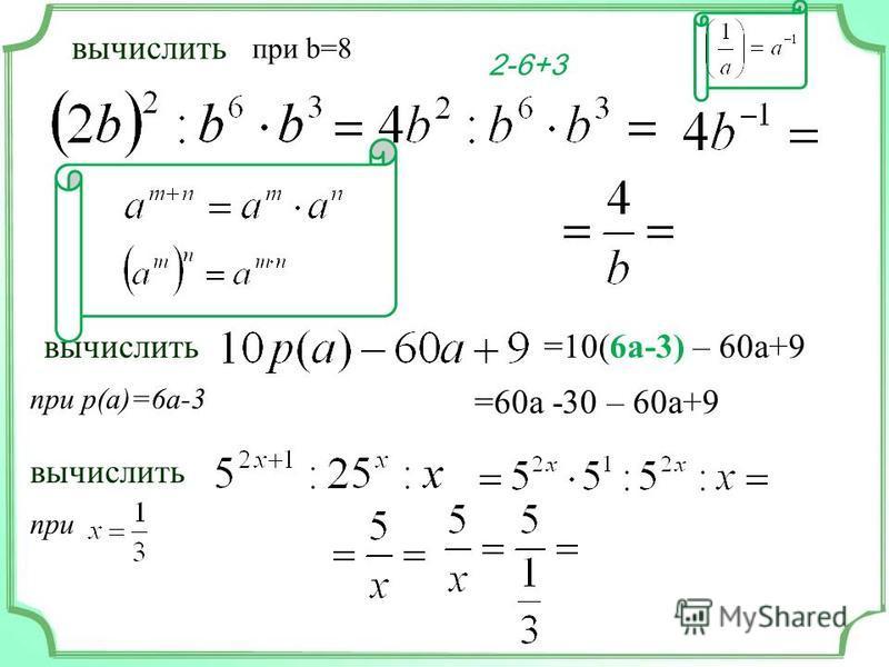 вычислить при b=8 2-6+3 вычислить при р(а)=6 а-3 =10(6 а-3) – 60 а+9 =60 а -30 – 60 а+9 вычислить при