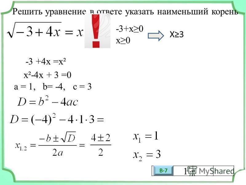 Решить уравнение в ответе указать наименьший корень -3+х 0 x0 X3 -3 +4x =x² x²-4x + 3 =0 a = 1, b= -4, c = 3 B-7 1