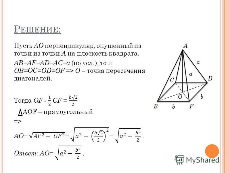 Р ЕШЕНИЕ :