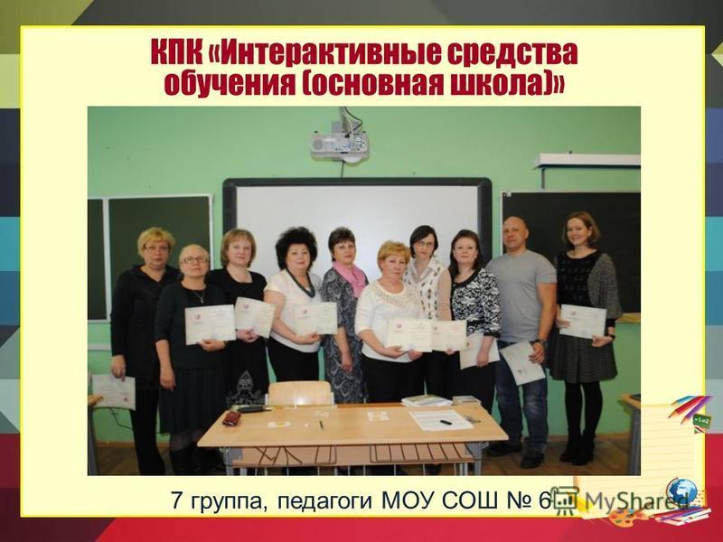 КПК «Интерактивные средства обучения (основная школа)» 7 группа, педагоги МОУ СОШ 6