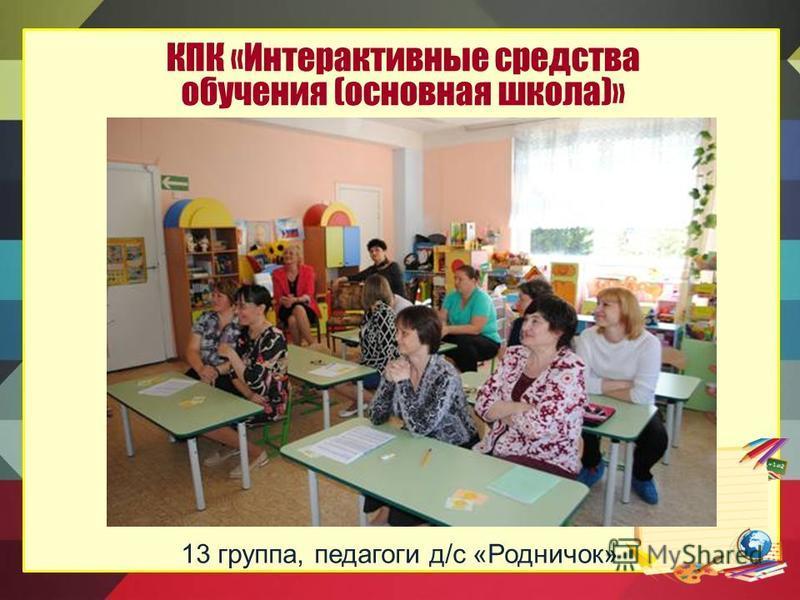 КПК «Интерактивные средства обучения (основная школа)» 13 группа, педагоги д/с «Родничок»