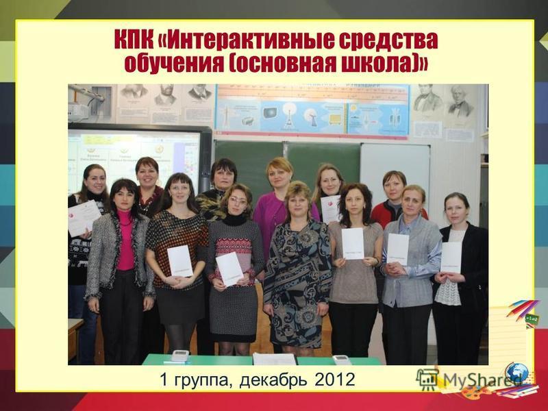 КПК «Интерактивные средства обучения (основная школа)» 1 группа, декабрь 2012