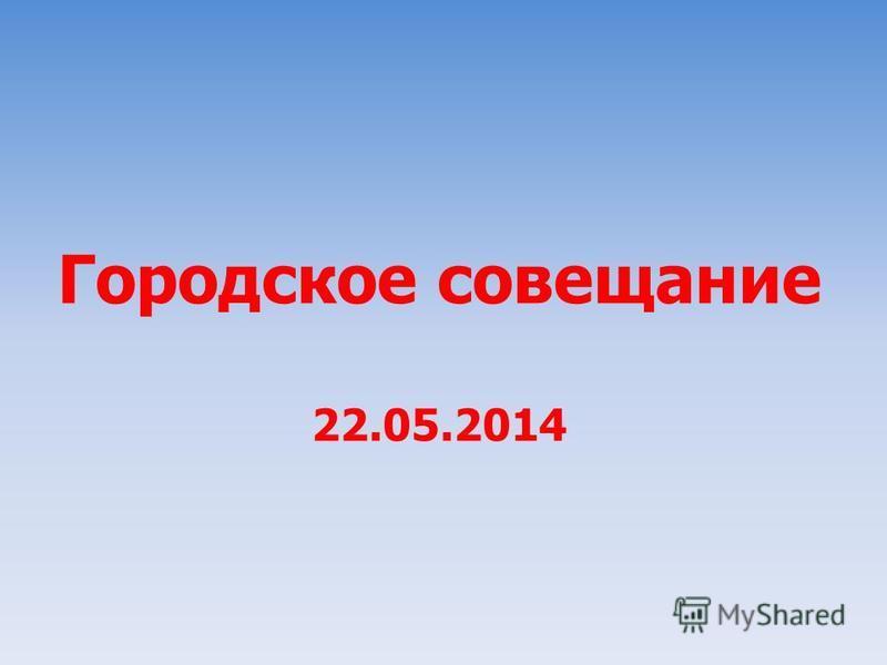 Городское совещание 22.05.2014