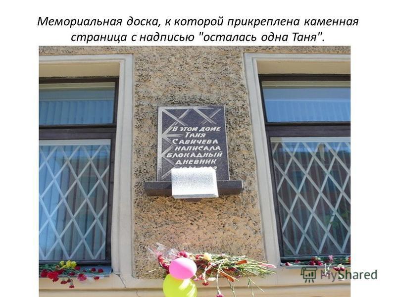 Мемориальная доска, к которой прикреплена каменная страница с надписью осталась одна Таня.