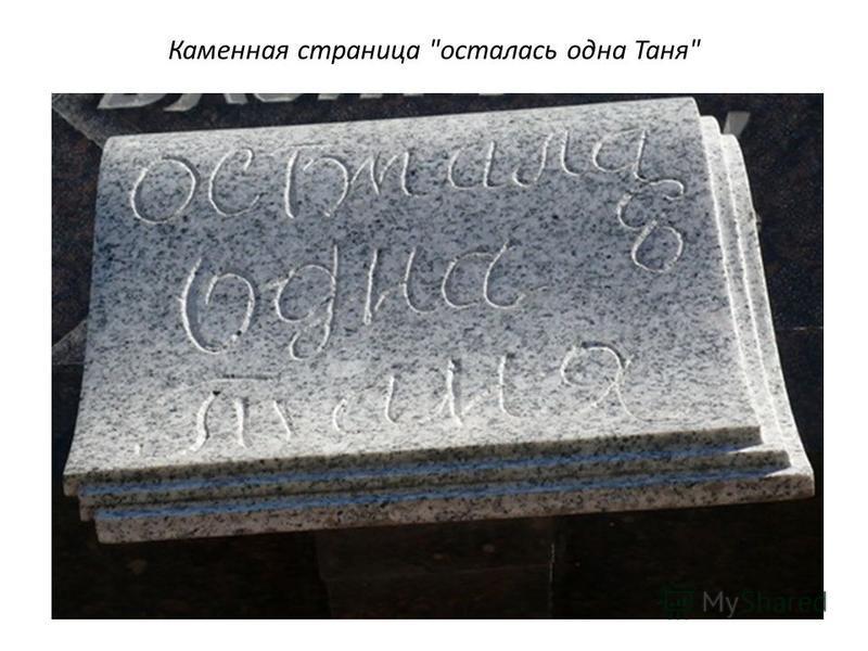 Каменная страница осталась одна Таня