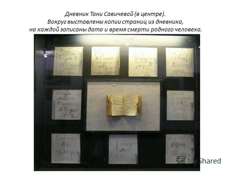 Дневник Тани Савичевой (в центре). Вокруг выставлены копии страниц из дневника, на каждой записаны дата и время смерти родного человека.