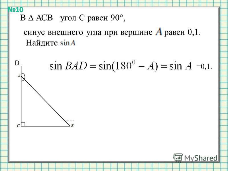 синус внешнего угла при вершине равен 0,1. Найдите. В АСВ угол С равен 90°, =0,1. D 10