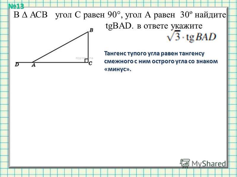 В АСВ угол С равен 90°, угол А равен 30º найдите tgBAD. в ответе укажите Тангенс тупого угла равен тангенсу смежного с ним острого угла со знаком «минус». 13
