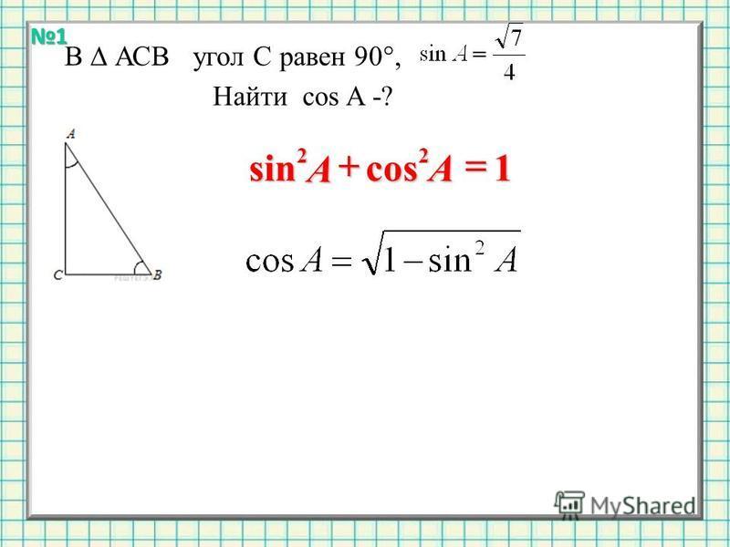 В АСВ угол С равен 90°, Найти cos A -? 1 1cossin 22 A A