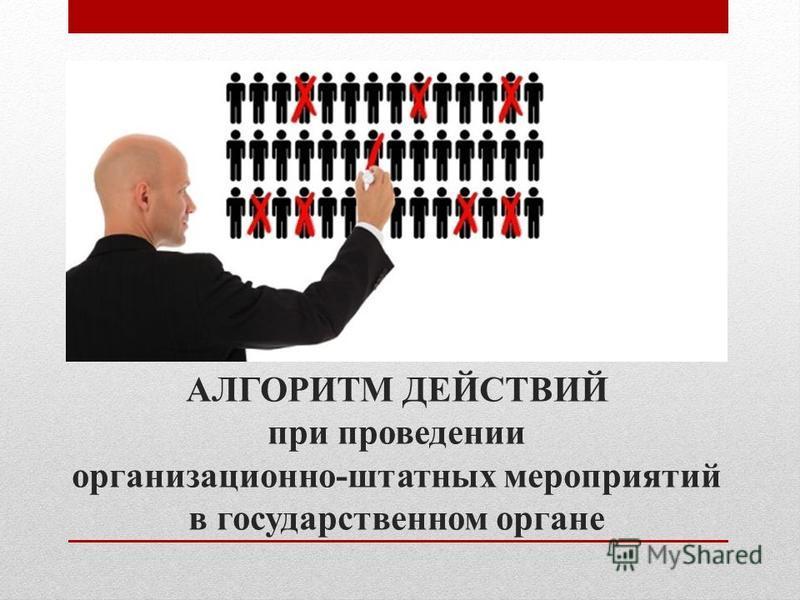 АЛГОРИТМ ДЕЙСТВИЙ при проведении организационно-штатных мероприятий в государственном органе