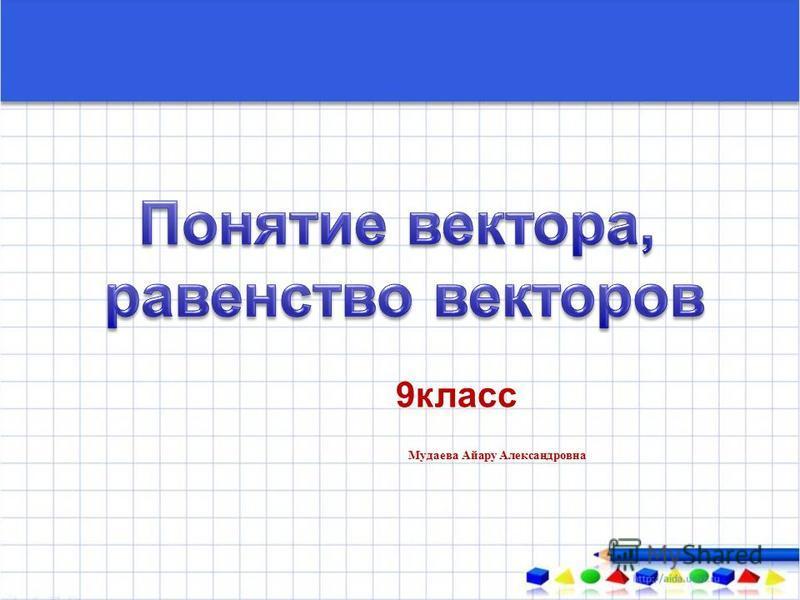 9 класс Мудаева Айару Александровна