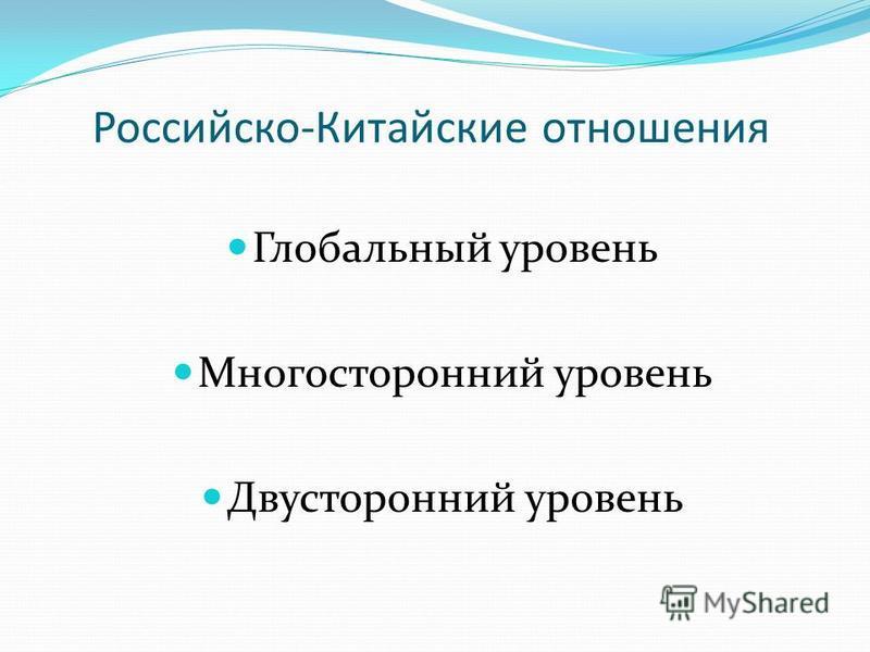 Российско-Китайские отношения Глобальный уровень Многосторонний уровень Двусторонний уровень