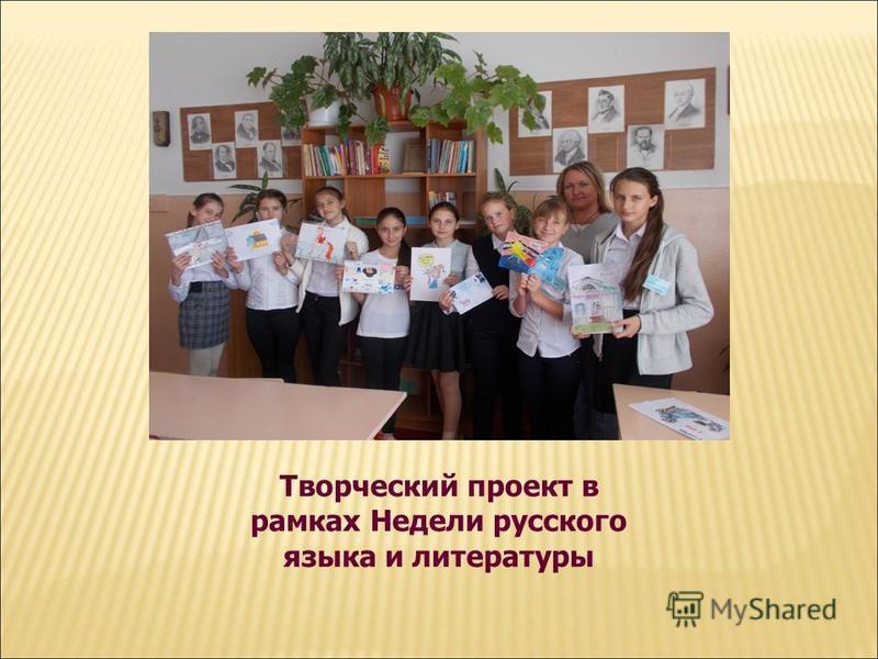Творческий проект в рамках Недели русского языка и литературы