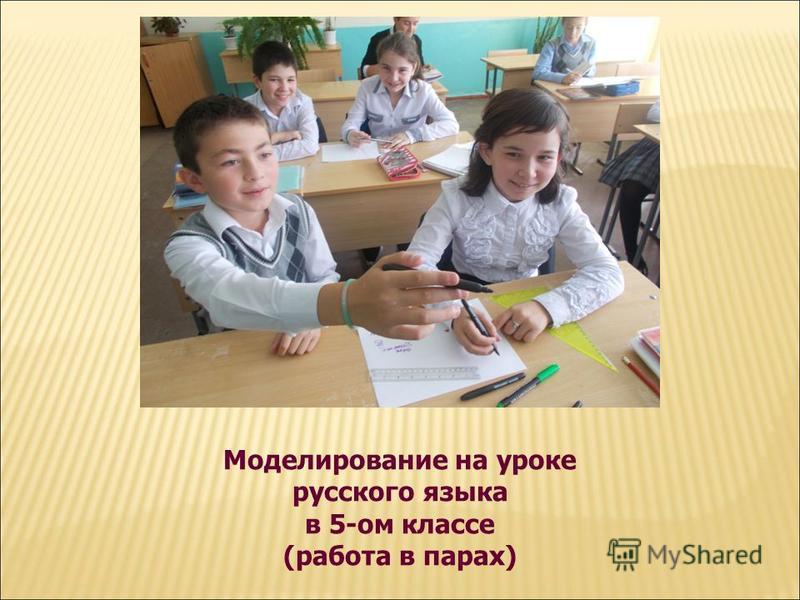 Моделирование на уроке русского языка в 5-ом классе (работа в парах)