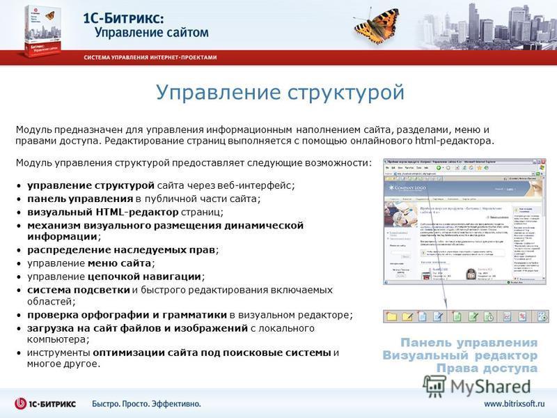 Управление структурой управление структурой сайта через веб-интерфейс; панель управления в публичной части сайта; визуальный HTML-редактор страниц; механизм визуального размещения динамической информации; распределение наследуемых прав; управление ме