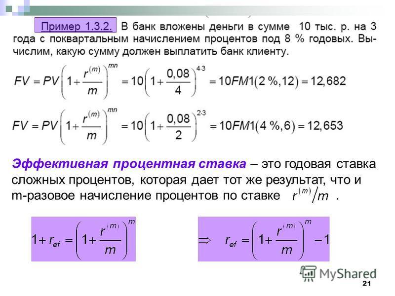 21 Эффективная процентная ставка – это годовая ставка сложных процентов, которая дает тот же результат, что и m-разовое начисление процентов по ставке.