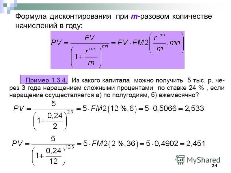 24 Формула дисконтирования при m-разовом количестве начислений в году: