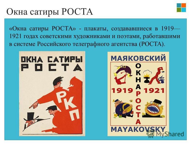 «Окна сатиры РОСТА» - плакаты, создававшиеся в 1919 1921 годах советскими художниками и поэтами, работавшими в системе Российского телеграфного агентства (РОСТА). Окна сатиры РОСТА
