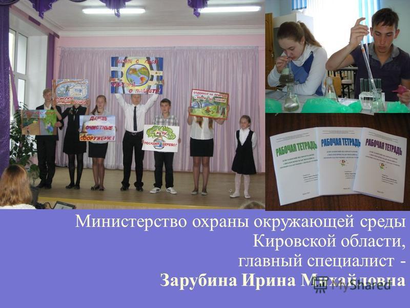 Министерство охраны окружающей среды Кировской области, главный специалист - Зарубина Ирина Михайловна