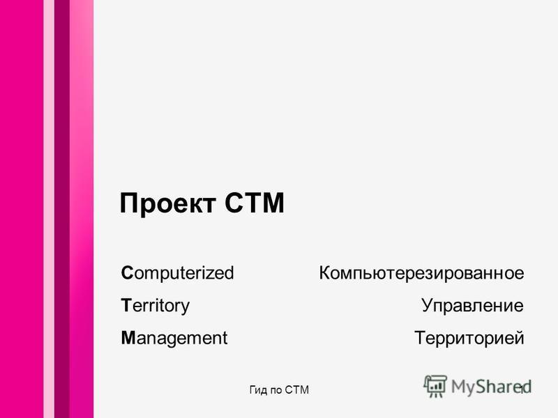 Проект CTM Computerized Компьютерезированное Territory Управление Management Территорией Гид по CTM1