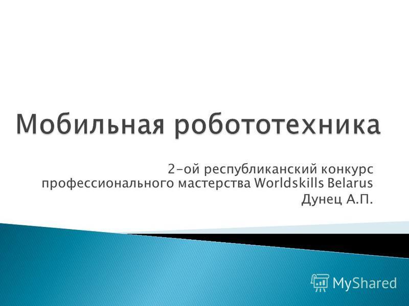 2-ой республиканский конкурс профессионального мастерства Worldskills Belarus Дунец А.П.