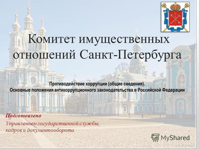 Комитет имущественных отношений Санкт-Петербурга Подготовлено Управлением государственной службы, кадров и документооборота