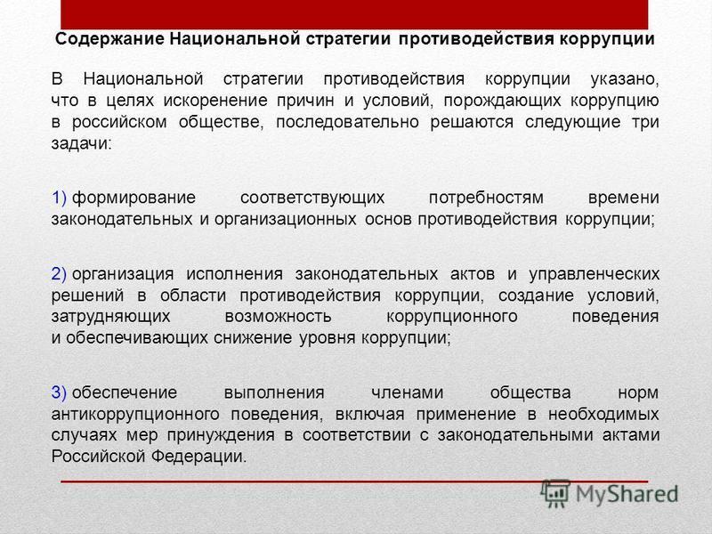 Содержание Национальной стратегии противодействия коррупции В Национальной стратегии противодействия коррупции указано, что в целях искоренение причин и условий, порождающих коррупцию в российском обществе, последовательно решаются следующие три зада