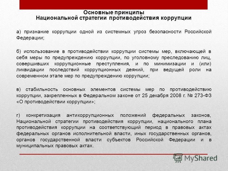 Основные принципы Национальной стратегии противодействия коррупции а) признание коррупции одной из системных угроз безопасности Российской Федерации; б) использование в противодействии коррупции системы мер, включающей в себя меры по предупреждению к