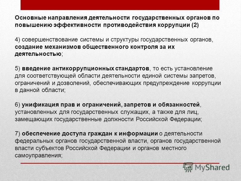 Основные направления деятельности государственных органов по повышению эффективности противодействия коррупции (2) 4) совершенствование системы и структуры государственных органов, создание механизмов общественного контроля за их деятельностью; 5) вв