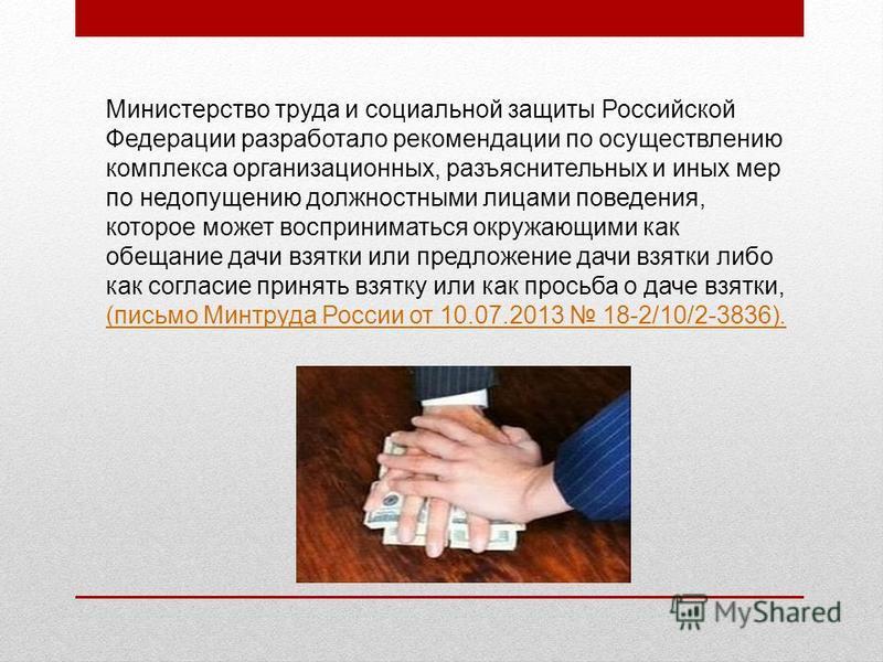 Министерство труда и социальной защиты Российской Федерации разработало рекомендации по осуществлению комплекса организационных, разъяснительных и иных мер по недопущению должностными лицами поведения, которое может восприниматься окружающими как обе