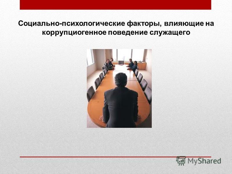 Социально-психологические факторы, влияющие на коррупциогенное поведение служащего