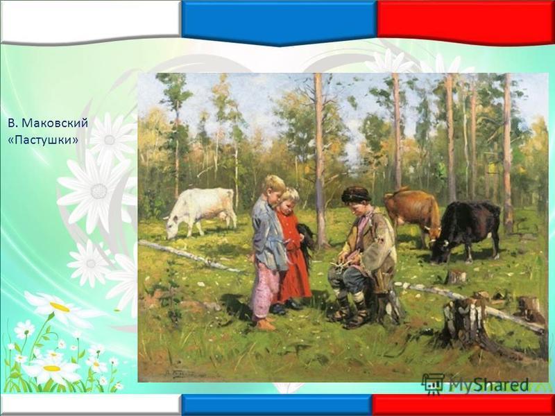 В. Маковский «Пастушки»