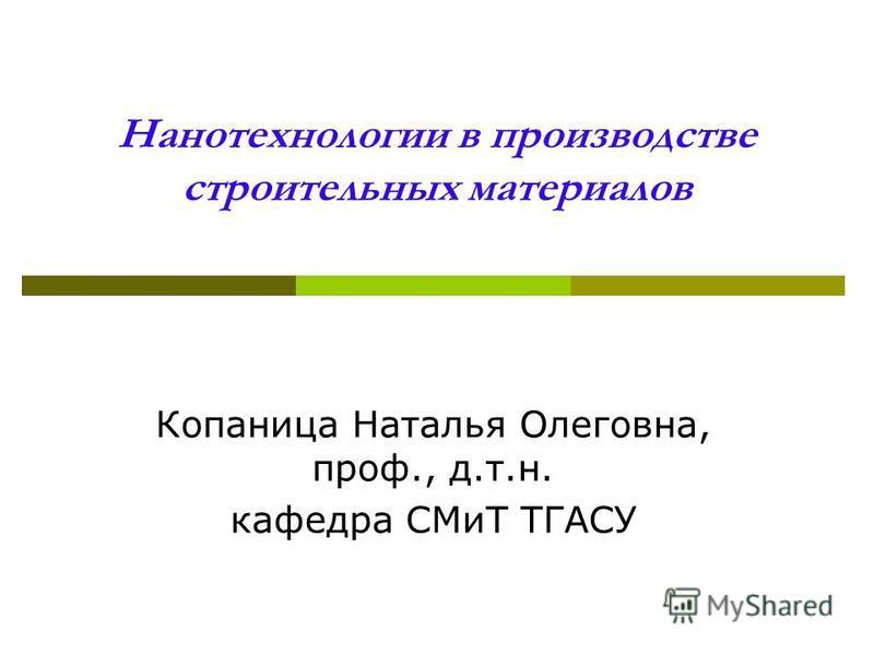 Копаница Наталья Олеговна, проф., д.т.н. кафедра СМиТ ТГАСУ Нанотехнологии в производстве строительных материалов