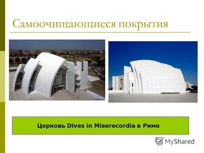 Самоочищающиеся покрытия Церковь Dives in Miserecordia в Риме